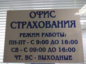 Изготовление табличек Подольск